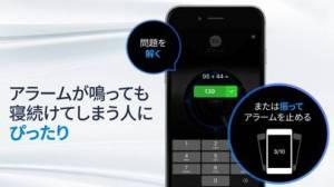 iPhone、iPadアプリ「私の目覚まし時計 - スリープタイマー & アラーム」のスクリーンショット 3枚目