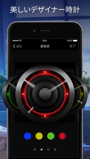iPhone、iPadアプリ「私の目覚まし時計」のスクリーンショット 3枚目