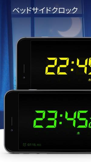 iPhone、iPadアプリ「私の目覚まし時計」のスクリーンショット 5枚目