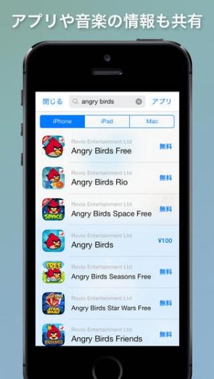 iPhone、iPadアプリ「AccDrop」のスクリーンショット 3枚目