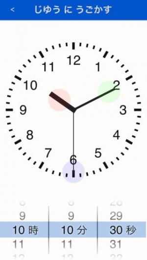 iPhone、iPadアプリ「時計を学ぶ」のスクリーンショット 4枚目