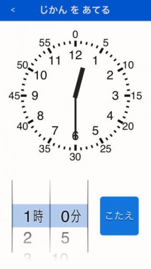 iPhone、iPadアプリ「時計を学ぶ」のスクリーンショット 1枚目