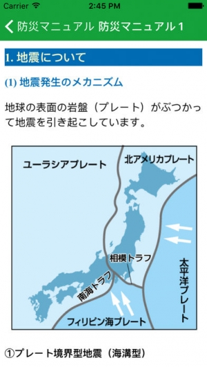 iPhone、iPadアプリ「世田谷区防災マップ」のスクリーンショット 5枚目