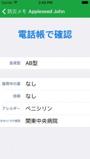 iPhone、iPadアプリ「世田谷区防災マップ」のスクリーンショット 4枚目