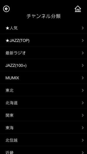 iPhone、iPadアプリ「FM.日本」のスクリーンショット 4枚目