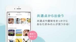 iPhone、iPadアプリ「多目的マッチングアプリワクワク」のスクリーンショット 4枚目