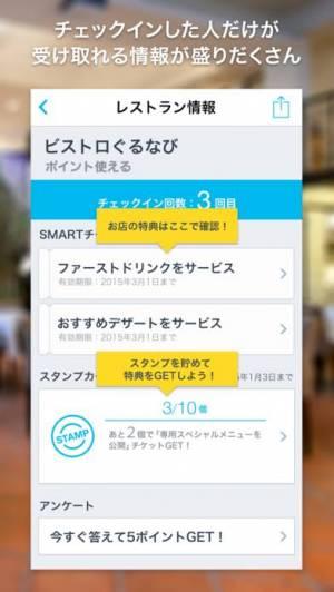 iPhone、iPadアプリ「SMARTチェックイン」のスクリーンショット 2枚目