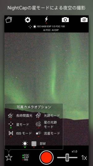 iPhone、iPadアプリ「NightCapカメラ」のスクリーンショット 3枚目