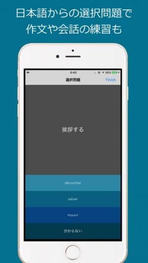 iPhone、iPadアプリ「フランス語 入門単語 - Français pour débutant」のスクリーンショット 4枚目