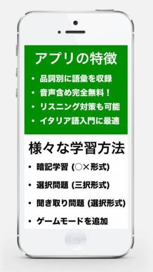 iPhone、iPadアプリ「イタリア語 入門単語 - Italiano per principianti」のスクリーンショット 1枚目