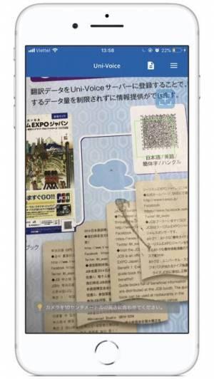 iPhone、iPadアプリ「Uni-Voice」のスクリーンショット 2枚目