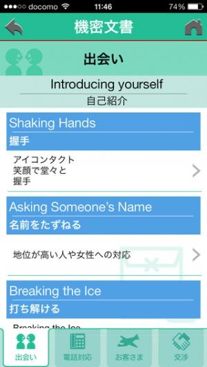 iPhone、iPadアプリ「1からはじめるビジネス英語」のスクリーンショット 2枚目