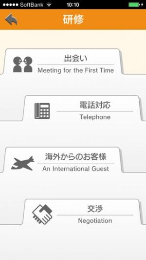 iPhone、iPadアプリ「1からはじめるビジネス英語」のスクリーンショット 1枚目