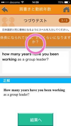 iPhone、iPadアプリ「1からはじめるビジネス英語」のスクリーンショット 4枚目