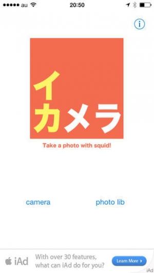 iPhone、iPadアプリ「イカメラ」のスクリーンショット 1枚目