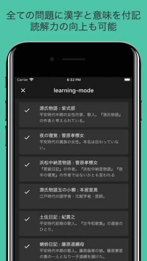 iPhone、iPadアプリ「古文単語・古文常識・文学史」のスクリーンショット 5枚目
