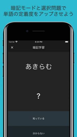 iPhone、iPadアプリ「古文単語・古文常識・文学史」のスクリーンショット 3枚目