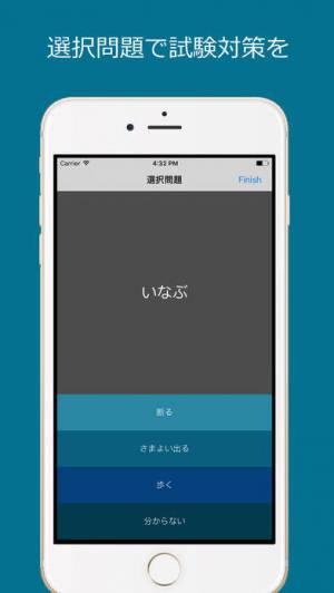 iPhone、iPadアプリ「古文単語・古文常識・文学史 - センター試験・受験対応」のスクリーンショット 5枚目