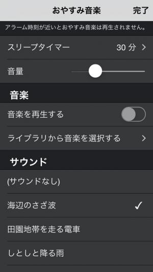 iPhone、iPadアプリ「ワンタッチ目覚まし 忙しい人にオススメ!2秒でセットできる人気の目覚まし時計アプリ」のスクリーンショット 5枚目