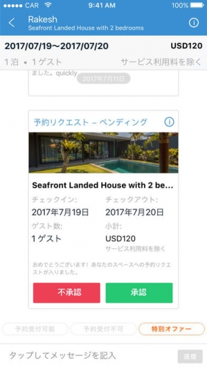 iPhone、iPadアプリ「HomeAway by Expedia」のスクリーンショット 4枚目