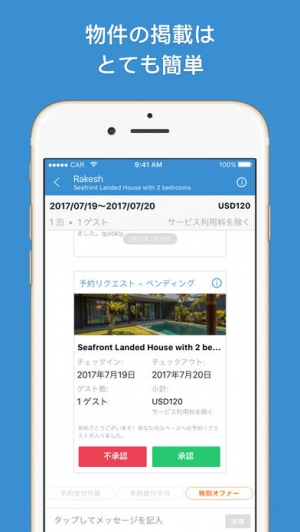 iPhone、iPadアプリ「HomeAway by Expedia」のスクリーンショット 2枚目