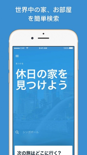 iPhone、iPadアプリ「HomeAway by Expedia」のスクリーンショット 1枚目