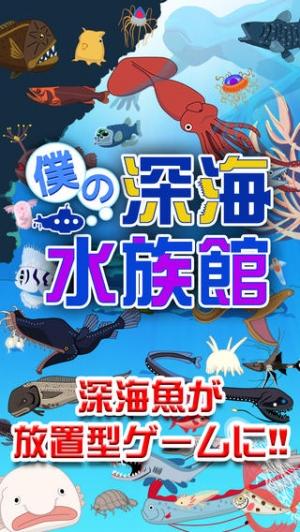 iPhone、iPadアプリ「僕の深海水族館 - 潜って捕って暇つぶし!深海魚放置系ゲーム -」のスクリーンショット 1枚目