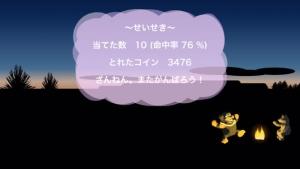 iPhone、iPadアプリ「ストレス解消型学習ゲーム 漢字はイヤッ!」のスクリーンショット 3枚目