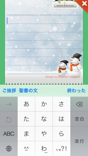 iPhone、iPadアプリ「クリスマスのグリーティングカード」のスクリーンショット 4枚目