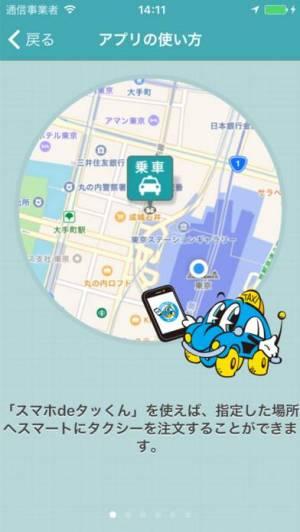 iPhone、iPadアプリ「東京のタクシー「スマホdeタッくん」」のスクリーンショット 2枚目