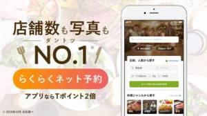 iPhone、iPadアプリ「食べログ - お店探し・予約ができるグルメアプリ」のスクリーンショット 1枚目