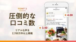 iPhone、iPadアプリ「食べログ」のスクリーンショット 4枚目