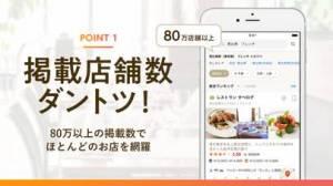 iPhone、iPadアプリ「食べログ - お店探し・予約ができるグルメアプリ」のスクリーンショット 2枚目
