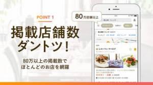 iPhone、iPadアプリ「食べログ」のスクリーンショット 2枚目