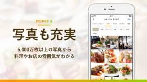 iPhone、iPadアプリ「食べログ - お店探し・予約ができるグルメアプリ」のスクリーンショット 3枚目