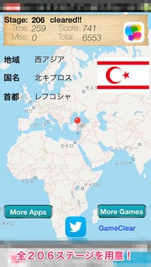iPhone、iPadアプリ「国旗記憶クイズ National Flag Touch ~世界206の国家と地域の国旗×地図×Wiki×喋る!~ 最強の国旗クイズで克己訓練!脳トレアプリ。」のスクリーンショット 5枚目