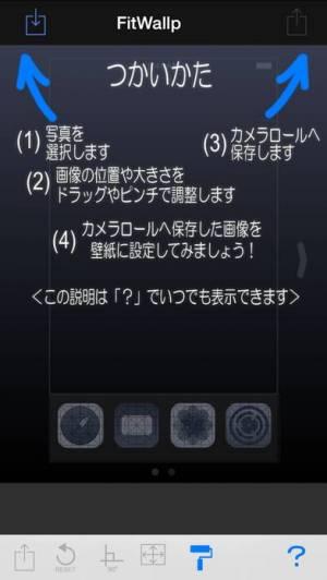 iPhone、iPadアプリ「FitWallp - 壁紙ピッタリ調整!」のスクリーンショット 3枚目