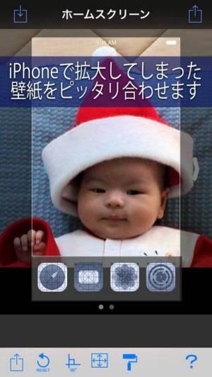 iPhone、iPadアプリ「FitWallp - 壁紙ピッタリ調整!」のスクリーンショット 1枚目