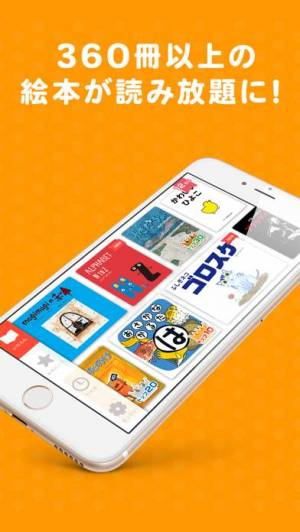 iPhone、iPadアプリ「絵本が読み放題!知育アプリPIBO 子供向け読み聞かせ」のスクリーンショット 1枚目