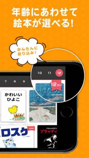 iPhone、iPadアプリ「絵本が読み放題!知育アプリPIBO 子供向け読み聞かせ」のスクリーンショット 4枚目