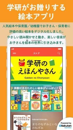 iPhone、iPadアプリ「学研のえほんやさん」のスクリーンショット 1枚目