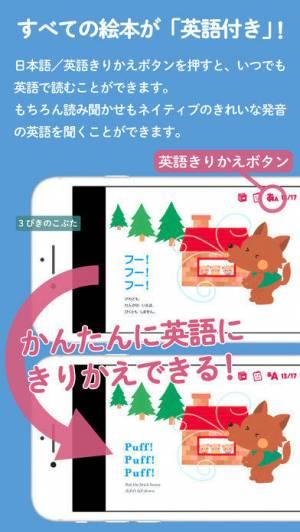 iPhone、iPadアプリ「学研のえほんやさん」のスクリーンショット 3枚目
