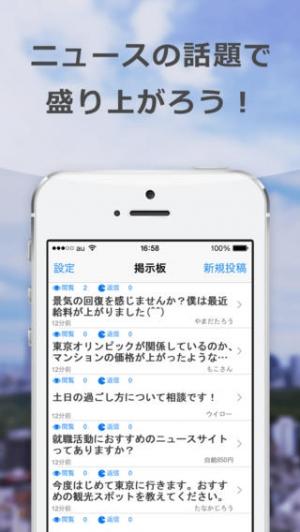 iPhone、iPadアプリ「ニュース&トーク-掲示板付きニュースまとめ-」のスクリーンショット 2枚目