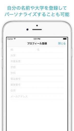 iPhone、iPadアプリ「就活メール・テンプレ - ビジネスメール・新卒面談の雛形/例文を多数収録」のスクリーンショット 4枚目