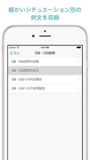 iPhone、iPadアプリ「就活メール・テンプレ - ビジネスメール・新卒面談の雛形/例文を多数収録」のスクリーンショット 2枚目