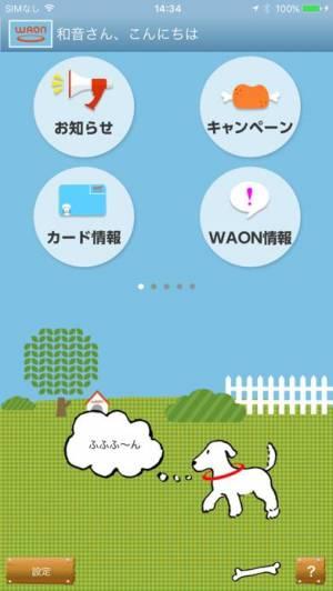 iPhone、iPadアプリ「WAONサービスアプリ」のスクリーンショット 1枚目