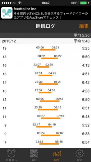 iPhone、iPadアプリ「QR目覚まし - 簡単には止められない目覚まし」のスクリーンショット 4枚目