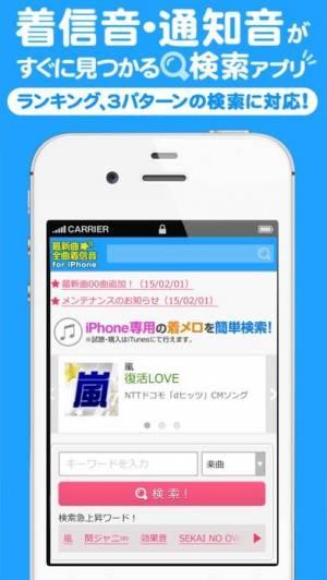 iPhone、iPadアプリ「着信音・通知音の簡単検索アプリ!最新曲全曲着信音」のスクリーンショット 1枚目