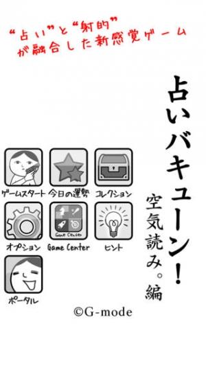 iPhone、iPadアプリ「占いバキューン! 空気読み。編」のスクリーンショット 1枚目