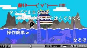 iPhone、iPadアプリ「忍者が溺死ワロタ - だって泳げないんだってばよ-」のスクリーンショット 3枚目
